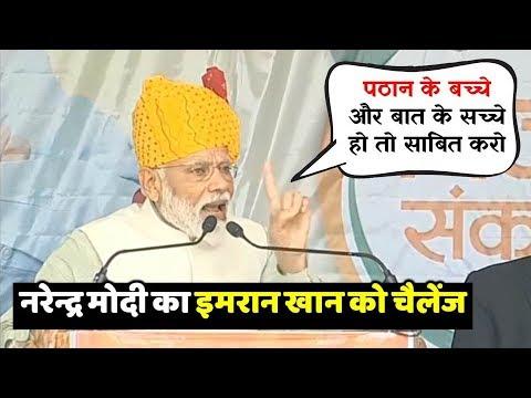 Pakistan PM Imran Khan को PM Modi का चैलेंज   PM Modi Attack On Imran Khan