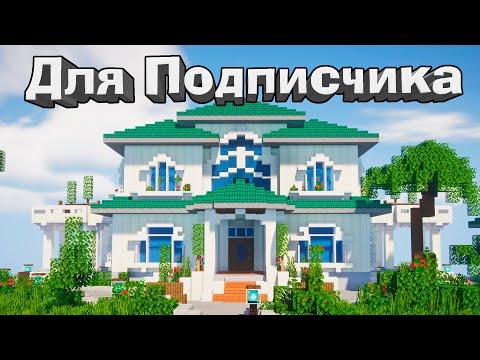ПЕРВЫЙ ДОМ ДЛЯ ПОДПИСЧИКА! - Майнкрафт постройка