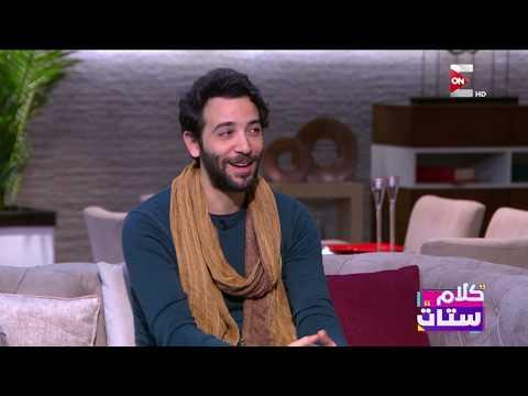 كلام ستات - لقاء خاص مع 'كريم قاسم' وأهم أفلامة المحلية والعالمية