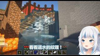【Gawr Gura】終於裝了光影,被漂亮遊戲畫面震驚到的小鯊魚【中文字幕】【HololiveEN】