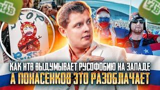 Как НТВ выдумывает русофобию на Западе, а историк Евгений Понасенков это разоблачает