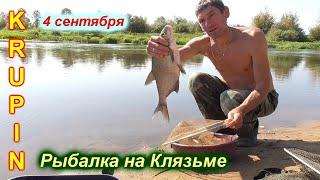 Риболовля на Клязьмі вище р. Про/Зуєво. 4 вересня 2019.