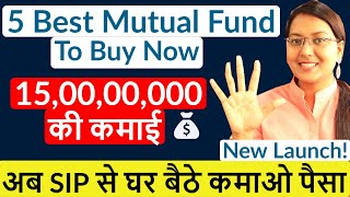 Best SIP Mutual Funds Plan for 2020 | Best Mutual Funds to Buy Now 2020 | Top 5 Mutual Fund for SIP
