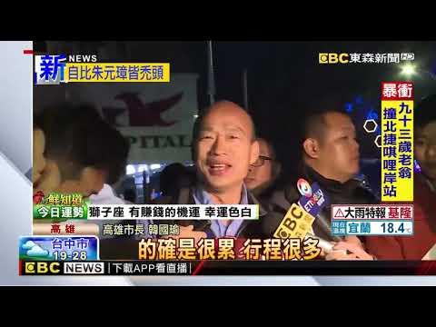 韓國瑜今夜宿漁村 直播預告下次住運將家