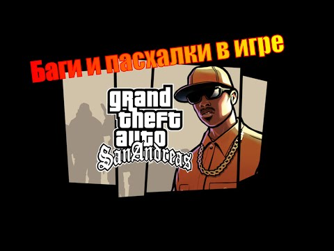 Игра GTA San Andreas, GTA SA, гта сан андреас машины