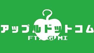 【Megpoid Gumi】Apple Dot Com/アップルドットコム