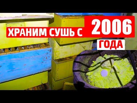 Хранение суши Восковая моль  Дезинфекция рамок