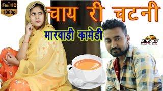 Latest Rajasthani Comedy | राजस्थानी देसी कॉमेडी - चाय री चटनी | Teena Rathore,Gulab Choudhary | PRG