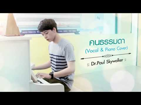 Ordinary person ost 2moons the series