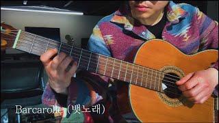Barcarolle (뱃노래) - 클래식기타 연주곡 C…