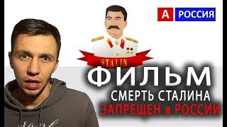 Смерть Сталина Фильм запрещен в России США издеваются над нами