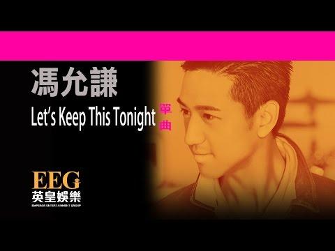 馮允謙Jay Fung《Let's Keep This Tonight》[Lyrics MV]