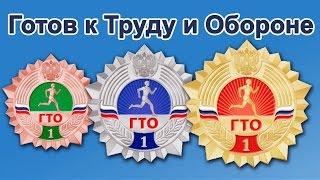 Готов к труду и обороне (ГТО) (Ставрополь)