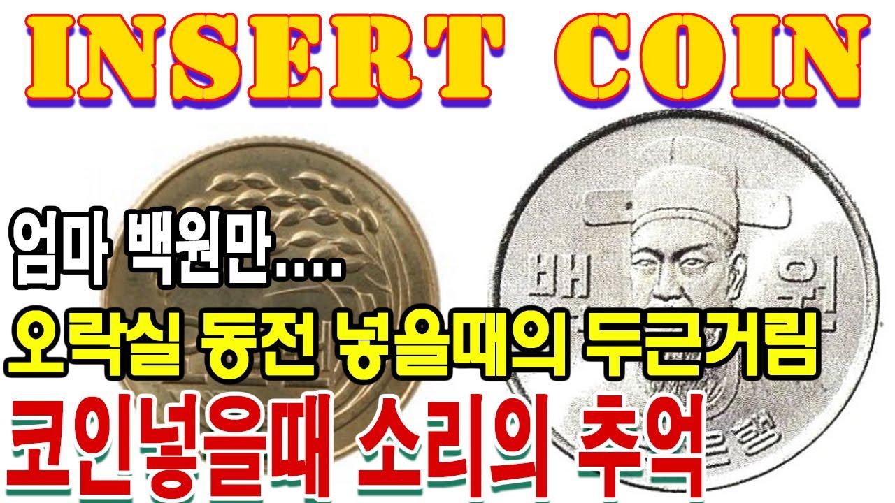 오락실 동전 넣을때의 즐거움[insert coin] 두근두근 오락실추억 게임ASMR  게임리뷰 게임이야기  고전게임