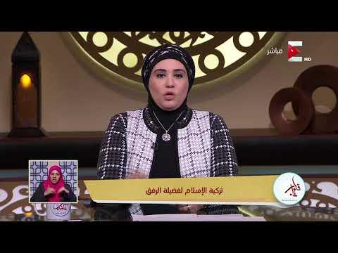 قلوب عامرة - تزكية الإسلام لفضيلة الرفق