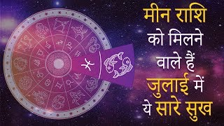 मीन राशि | July 2019 | Pisces 2019 |  masik rashifal 2019 in hindi