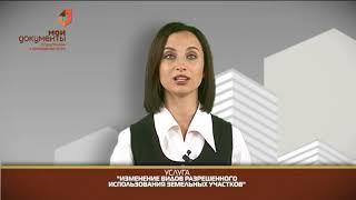 видео Изменения разрешенного использование земельного участка