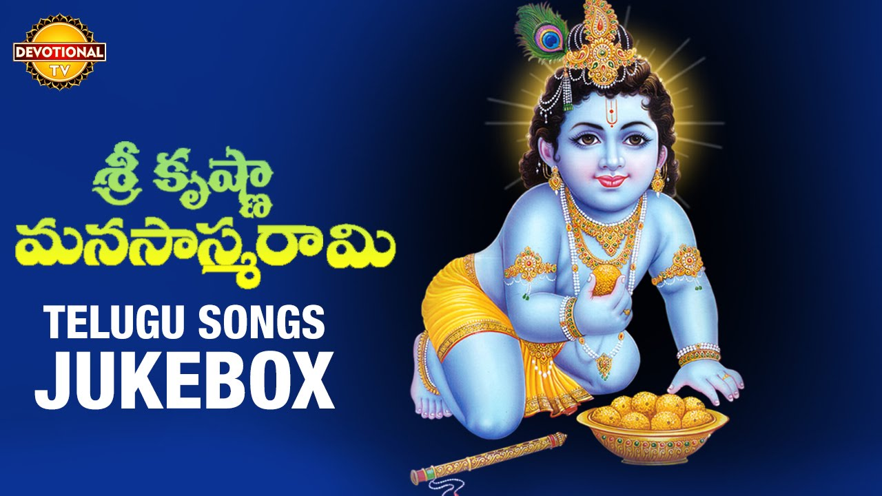 Lord Krishna Tamil Mp3 Songs