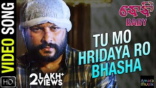 Tu Mo Hridaya Ro Bhasha   Full Video Song    Baby Odia Movie   Anubhav , Preeti, Poulomi, Jhilik