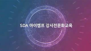 SDA아이캠프 온라인 매뉴얼 - 홈페이지 접속 및 학교…