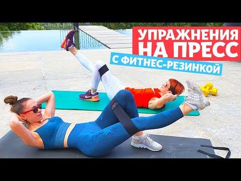 Упражнения на пресс с фитнес резинкой. Домашние тренировки ...