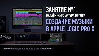 Создание музыки в Apple Logic Pro X. Занятие №1. Артур Орлов