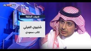 في التعدد والمرأة والتضخم الديني مع الكاتب السعودي شتيوي الغيثي في حديث العرب