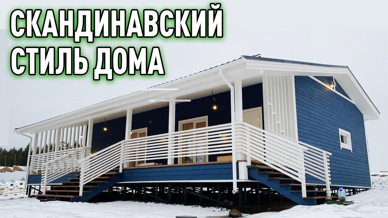 Обзор одноэтажного дома. Комфортный каркасник на границе с Финляндией / ЛенСтройДом (130m²)