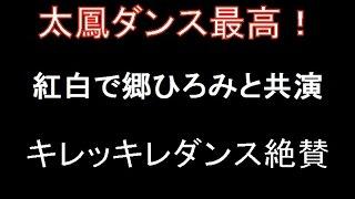 土屋太鳳 紅白歌合戦でダンス郷ひろみとの共演果たす! 話題となった演...