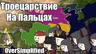 ТРОЕЦАРСТВИЕ НА ПАЛЬЦАХ - OverSimplified
