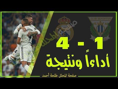 تحليل مباراة ريال مدريد وليجانيس