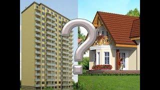 Многоквартирный или  частный дом, что выбрать ?