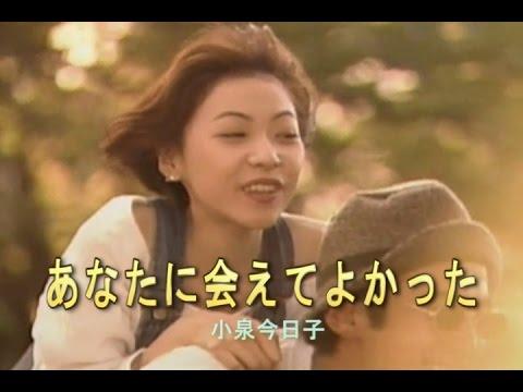 あなたに会えてよかった (カラオケ) 小泉今日子