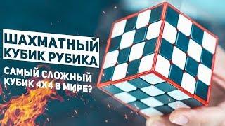Шахматный Кубик Рубика / Самый Сложный 4х4?!