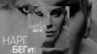 НАРГИЗ — БЕГИ / OFFICIAL AUDIO 2016