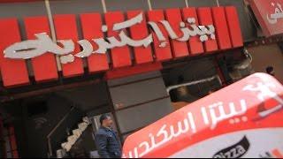 مطعم بيتزا اسكندرية | الأكيل حلقة كاملة