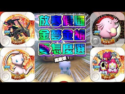 Download [Pokemon Tretta Best Selection 02] 放寒假囉 金夢金胡 要怎麼選