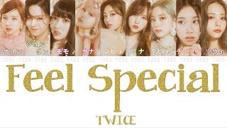 【日本語字幕/かなるび/歌詞】Feel Special - TWICE 【+掛け声付き】