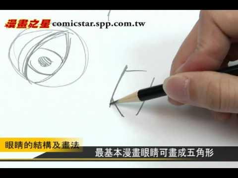 漫畫教學—眼睛的結構和畫法 - YouTube