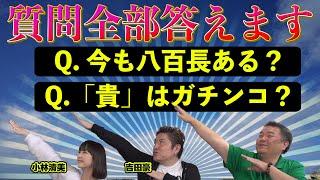 【ガチ】八百長と貴乃花イズム 吉田豪&小林清美の質問全部答えます