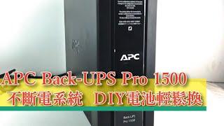 【心得教學】APC Back UPS Pro 1500 不斷電系統,如何 DIY 換電池!