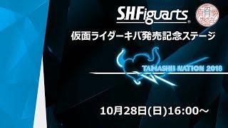 【TAMASHII NATION 2018】S.H.Figuarts 真骨彫製法 仮面ライダーキバ発売記念ステージ