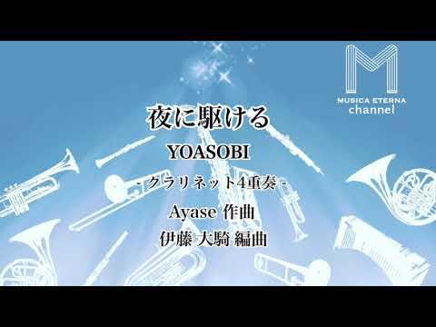 夜に駆ける クラリネット4重奏 YOASOBI