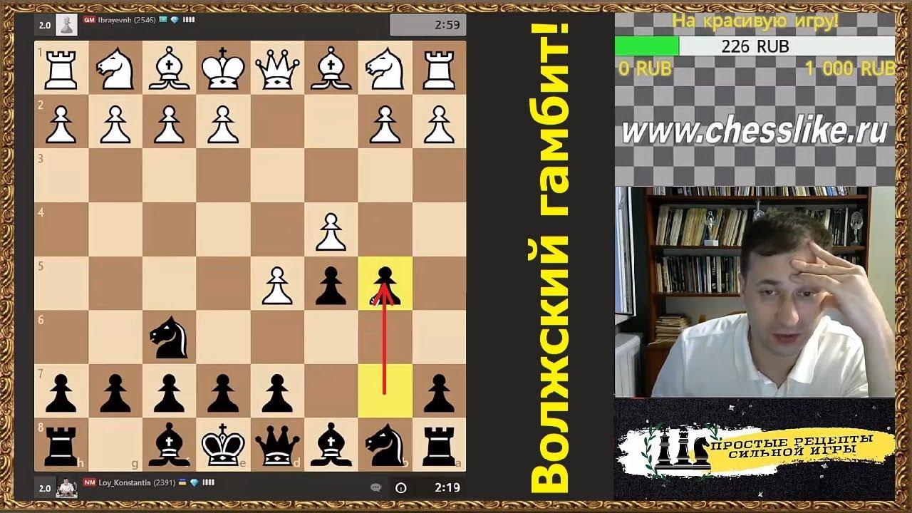 Шахматы онлайн. Волжский против гроссмейстера!