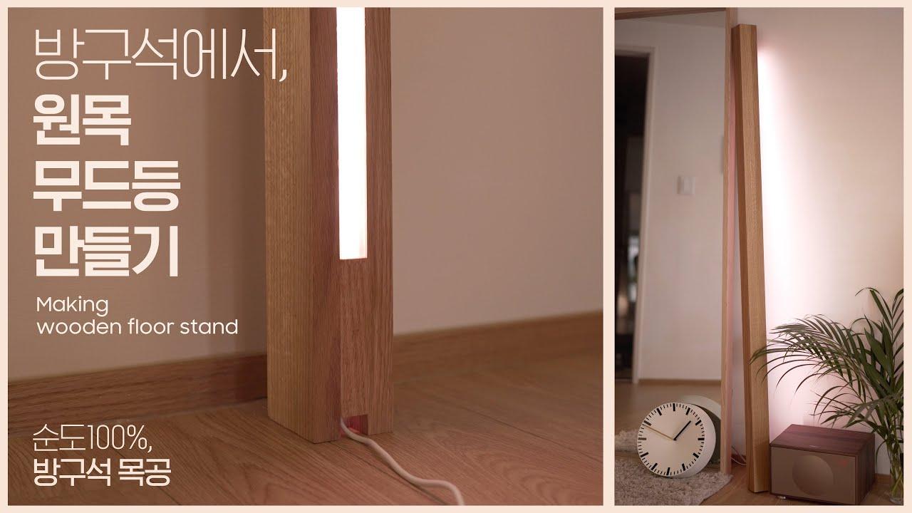 우드 플로어 스탠드, 비싸길래 직접 만들어 봤습니다 | 인테리어 조명 만들기 | 방구석 목공 DIY (샤오미 스마트 LED 스트립 활용)