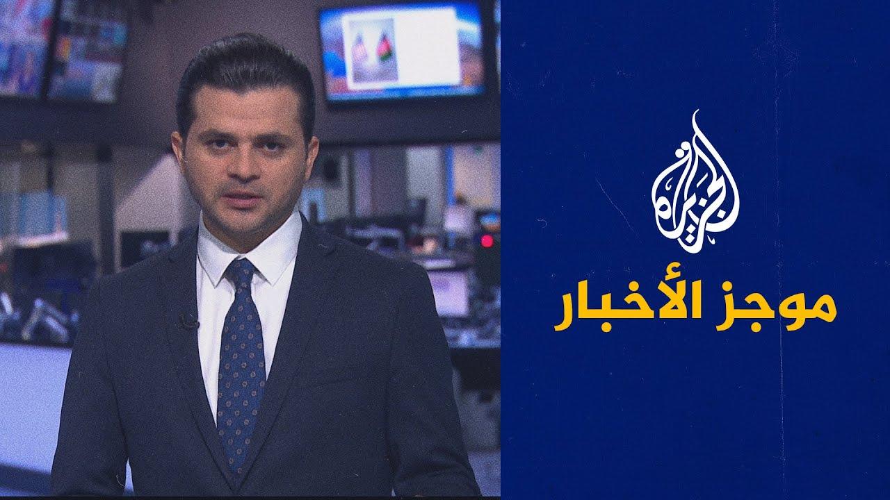 موجز الأخبار - التاسعة صباحا 04/03/2021  - نشر قبل 2 ساعة