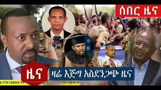 Ethiopia- ዛሬ እጅግ አስደንጋጭ ዜና October 8, 2018. [ መታየት ያለበት ]