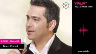 Fadel Shaker - Nouri Ktamal / فضل شاكر - نوري اكتمل