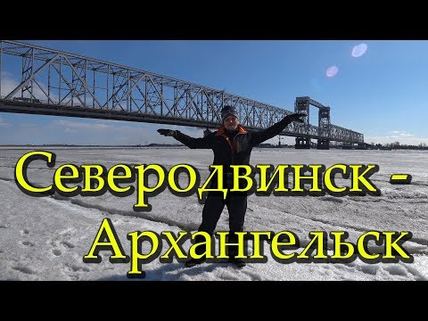 Северодвинск - Архангельск