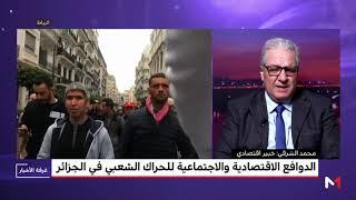 الدوافع الاقتصادية والاجتماعية للحراك الشعبي في الجزائر